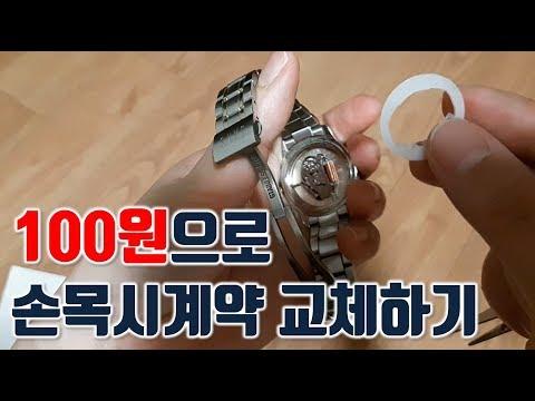 손목시계 건전지 교체