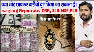 RBI MONETARY POLICY | CRR | SLR | PLR | NDTL | REPO RATE | Reverse Repo Rate | Bank Rate | MSF