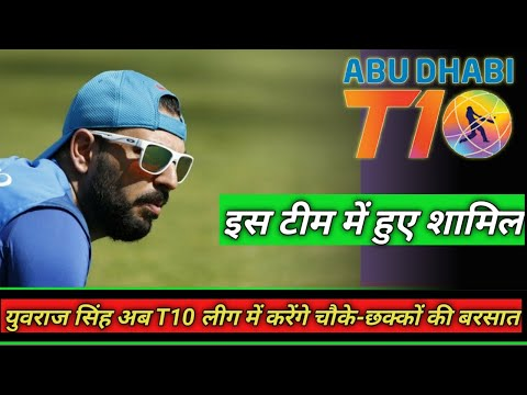 YUVRAJ SINGH To Play in T10 Tournament In Abu Dhabi, Named As Indian Icone Player   Cricket Bulletin
