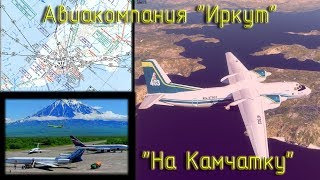 X-Plane\Авиакомпания Иркут\На Камчатку\IVAO