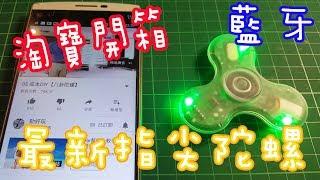 淘寶開箱【藍牙音響】閃燈指尖陀螺