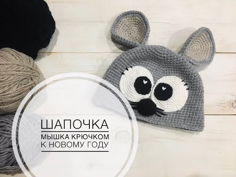 Крючком шапка мышка