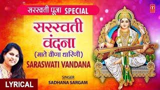 बसंत पंचमी Special सरस्वती वंदना Saraswati Vandana I SADHANA SARGAM I Hindi English Lyrics I Full HD