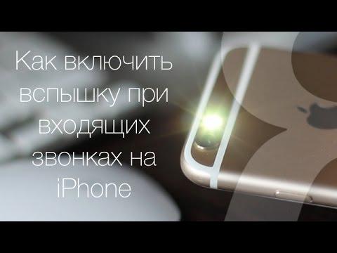 Как включить на айфон вспышку при звонке
