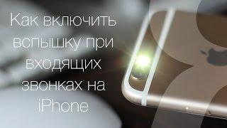 как включить вспышку на звонки на iPhone