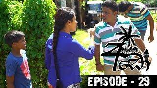 අඩෝ - Ado | Episode - 29 | Sirasa TV Thumbnail