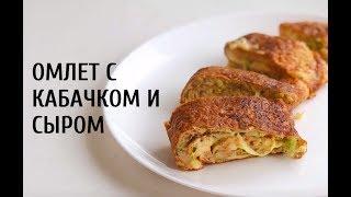 Рецепт приготовления омлета с кабачком и сыром. НЕОБЫЧНЫЙ ОМЛЕТ.