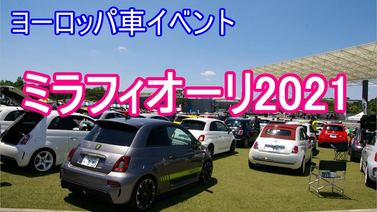 【コロナに負けるな】ヨーロッパ車イベント「ミラフィオーリ2021」に行ってきました【アルファロメオ・ジュリア2000GTV】
