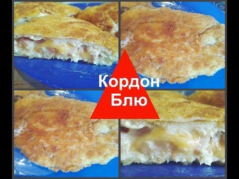 Кордон Блю куриная грудка с сыром и ветчиной рецепт пошаговый
