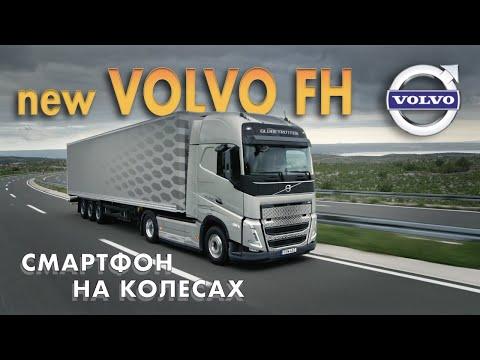 новый Volvo FH