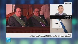النائب العام المصري يقضي بحبس 29 شخصا لاتهامهم بالتخابر مع تركيا