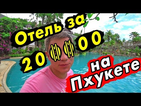 Пхукет 2019 – отель 5 звезд за 200 000! Тайская ПОЛИЦИЯ и отличный пляж Най Харн: отдых в Таиланде