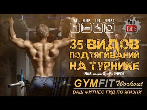 Правильная техника выполнения подтягиваний на турнике (RUS, канал GymFit INFO)