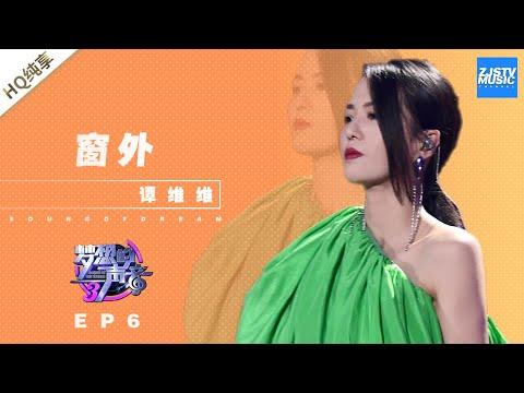 [ 纯享 ] 谭维维《窗外》《梦想的声音3》EP6 20181130  /浙江卫视官方音乐HD/