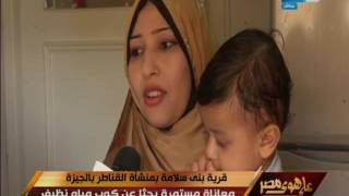 P#Pعلى_هوى_مصرP | شاهد مشكلة قرية بني سلامة بمنشأة القناطر الخيرية!