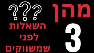 3 השאלות שחייבים לשאול לפני כל מהלך שיווקי