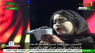 اللهم صل وسلم على سيدنا محمد - الفنانة كرمي بنت آب -  مهرجان المدن القديمة 7 بتيشيت