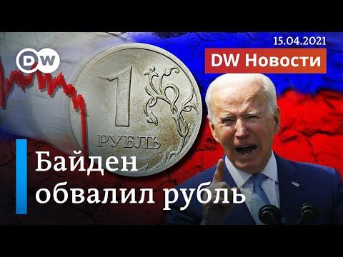 Байден обвалил рубль: после его звонка Путину США ввели новые жесткие санкции. DW Новости (15.04.21)