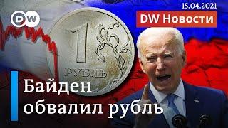 Байден ослабил рубль: после его звонка Путину США ввели новые жесткие санкции. DW Новости (15.04.21)