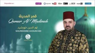 Noureddine Khourchid Ohibouka (4)   أحبك   من أجمل أناشيد   نور الدين خورشيد