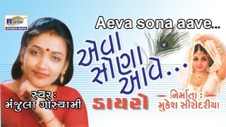 Download Hindi Video Songs - Halo Ne Mandi Garbe Ramva | Eva Sona Aave (Diaro Part 1) | Best Gujarati Bhajan | Dayro