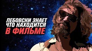 Лебовски знает, что он герой фильма