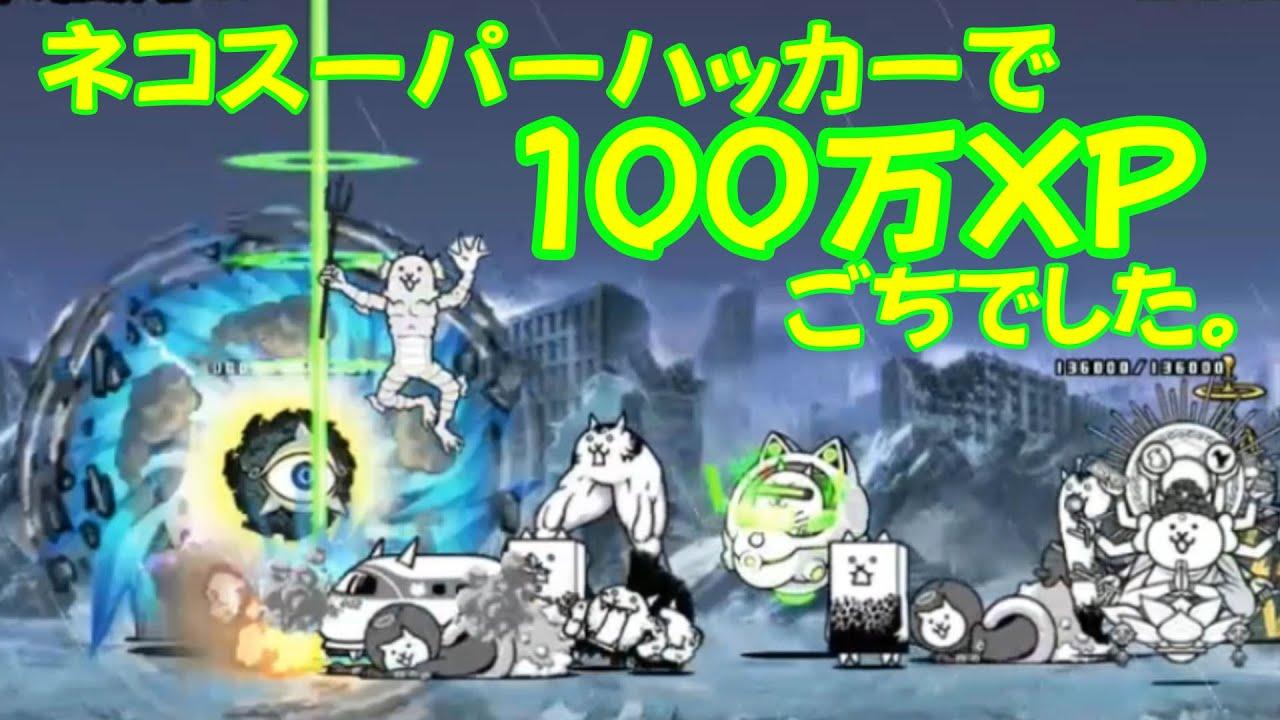ネコスーパーハッカーで100萬XP!はごちでした。「進撃の暴風渦 極ムズ」やってみた! - YouTube