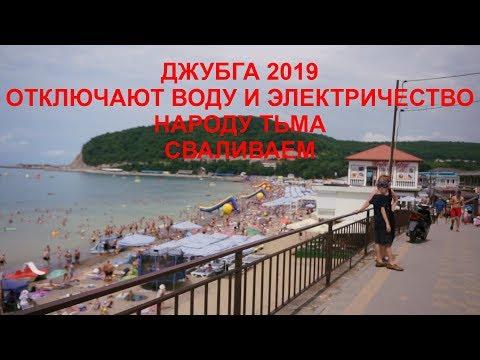 ДЖУБГА В ИЮНЕ 2019 НА АВТО, ПОГОДА, ЦЕНЫ, ДОРОГА, ОТЕЛЬ,ЧАСТЬ 2