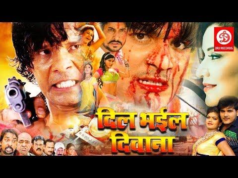 DIL BAHIL DEEWANA #Superhit Full Bhojpuri Movie | Arvind Akela Kallu ,Viraj Bhatt , Monalisa