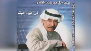 Fe Oyoon AL Bashaعبدالكريم عبدالقادر - في عيون البشر