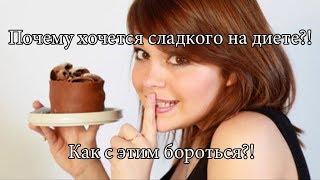 КИЛЛ ЖИР! День 13! Почему хочется сладкого на диете?