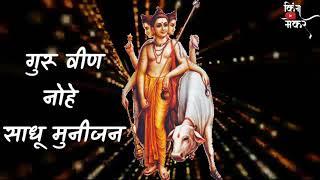 Datt jayanti special ||nirakar guru guru re nirgun||whatsapp status ||{#56}
