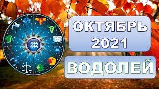 ♒ ВОДОЛЕЙ. 🍂 ОКТЯБРЬ 2021 г. 🍁 12 домов гороскопа. Таро-прогноз.