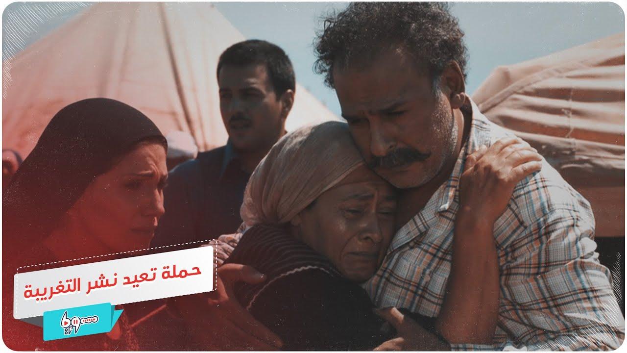 شبكة MBC السعودية تعيد نشر مسلسل التغريبة الفلسطينية