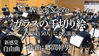 演奏:大阪桐蔭高校吹奏楽部 <演奏編成> Piccolo ×1 Flute 1 ×2 Flute...