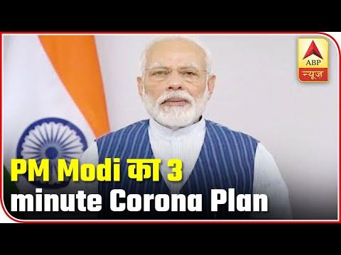 PM Modi's 3-Minute