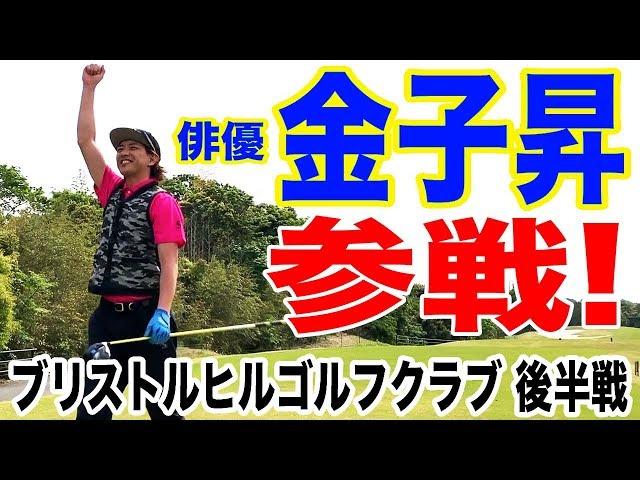 【ゴルフ】金子昇参戦 後半戦!俳優がレンジャーとエンジョイゴルフしてくれた!ブリストルヒルゴルフクラブ【恵比寿ゴルフレンジャー♯379】