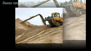 видео Где купить песок в в Санкт-Петербурге (Санкт-Петербурге) с доставкой