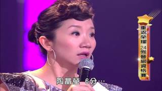 【超級星光大道】傳奇賽01_重返榮耀-24強晉級資格賽