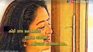 Kili Vannu Konchiya | New Malayalam WhatsApp Status Video❤