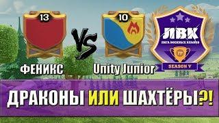 ФЕНИКС VS UNITY JUNIOR - ТРИ ТРЁШКИ НА ТХ10 [Clash of Clans]