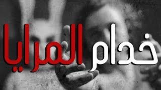 قصص جن : خدام المرايا + 18