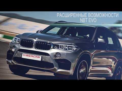 BMW NBT EVO: андроид-система AirTouch Performance
