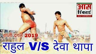 देवा थापा DEVA THAPA V/S राहुल पांडेय Rahul    | RAPTI  DANGAL 2019 | DUMARIYAGANJ