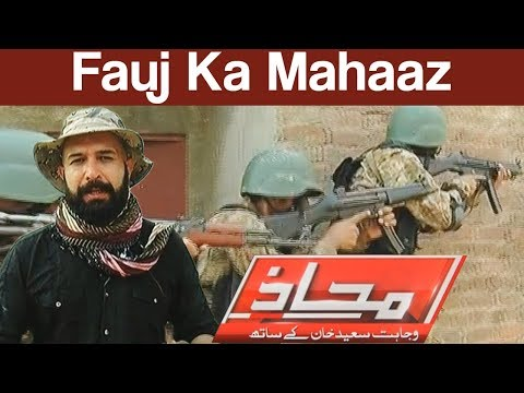 Mahaaz with Wajahat Saeed Khan - Pak Army Training Special - 20 Aug 2017 - Dunya News