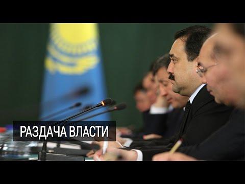 Зачем президент Казахстана решил передать часть полномочий правительству и парламенту?