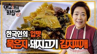 [양희경의 딴집밥] 한국인의 입맛! 묵은지 돼지고기 김…
