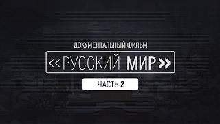 Документальный фильм Русский мир - 2 часть, Спецтуристы