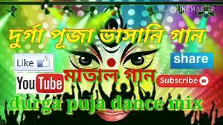 Durga puja matal dance mix{musical pranajit}