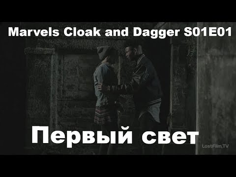 Плащ и Кинжал/Cloak And Dagger 1 Сезон 1 Серия (Reaction Cloak And Dagger)
